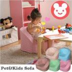 キッズソファ 子供用 椅子 座椅子 イス チェア クッション キッズ家具 ベビー キッズ かわいい ソファ ソファー コンパクト ペット ペットソファ