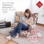 日本製 ゴブラン柄 肘付 リクライニング座椅子 リクライニング 肘掛け ハイバッグ 座いす 坐椅子 いす 椅子 チェア
