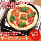 IH対応 オーブングッズ 電子レンジ グリル ピザ 手作り料理 簡単