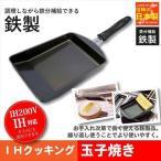 IH対応 鉄製 卵焼き器 フライパン 玉子焼き 鉄のフライパン