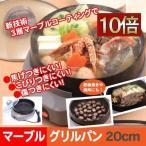 日本製 グリルパン 20cm マーブルコーティング 深型 グリル鍋 ホットプレート プレート マーブルコート