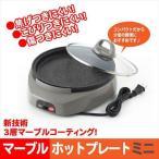日本製 ホットプレート マーブルコーティング ミニ 23cm  プレート マーブルコート お好み焼き 鉄板焼き