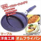 日本製 マーブルコート フライパン オムレツパン オムパン オムレツ オムライス ミニオムパン ガス ガスコンロ お弁当