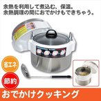 日本製 保温調理鍋 保温鍋 保温調理器 4.2L