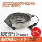 日本製 遠赤外線 ロースター 丸型 魚焼き 魚焼き器 魚焼き機 焼肉 焼き肉 焼き魚 さかな 魚 網焼 網 ホットプレート