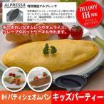 ショッピングIH対応 IH対応 日本製 オムパン フライパン オムレツ オムライス プロ オムフライパン IH ガス オール熱源 お弁当 弁当
