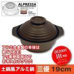 IH対応 土鍋風 アルミ鍋 19cm 鍋 日本製 土鍋 アルミ