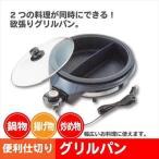 日本製 仕切り グリル鍋 グリルパン 仕切り鍋 26cm 二色鍋 2色鍋 脱着式