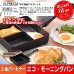 IH対応 日本製 木蓋付き フライパン 仕切り トリプルパン 時短 仕切り付き キャラ弁 お弁当 弁当 朝食 朝ごはん