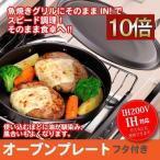 IH対応 オーブンプレート 20cm ふた付 日本製 グリルパン 魚焼きグリル グラタン皿 グリル 魚焼き IH ガス