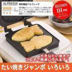 IH対応 たい焼き器 家庭用 日本製 たい焼きメーカー 鯛焼き 鯛焼き器 鯛焼きメーカー ジャンボ フッ素樹脂加工
