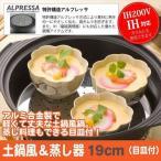 IH対応 土鍋風 蒸し器 19cm 目皿付 日本製 土鍋 アルミ鍋 蒸し料理 フッ素樹脂加工 噴きこぼれない 軽量 IH