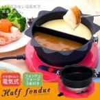 電気フォンデュ鍋 ハーフ 日本製 ハーフフォンデュ チーズフォンデュ チョコフォンデュ フォンデュ フォンデュ鍋