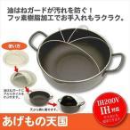 IH対応 天ぷら鍋 油はねガード付 両手 てんぷら鍋 揚げ物鍋
