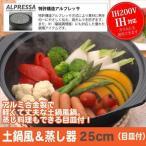 IH対応 土鍋風 蒸し器 25cm 目皿付 日本製 土鍋 アルミ鍋 蒸し料理 フッ素樹脂加工 噴きこぼれない 軽量 IH