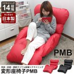 【代引き不可】日本製 座椅子 リクライニング 肘掛け 座いす 座イス 一人掛け ソファ ソファー リラックスチェア アーム付