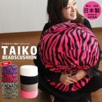 タイコ型 ビーズクッション 日本製 ボア生地 ピンクゼブラ/ブラック/ブラウン/アイボリー/ピンク クッション マイクロシールボア ビーズ ふわふわ