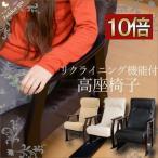 セール 座面高が調節可能な高座椅子