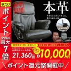 【 セール 】 激安 牛革 リクライニング機能付き 1人掛け 肘付 回転座椅子 無段階リクライニング 360度回転 回転 ラウンド