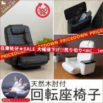 在庫処分 セール 肘掛け付 回転・無段階リクライニング機能付 座椅子 1人掛け