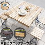 ピクニックテーブル セット 木製 折りたたみ アウトドア バーベキュー レジャー