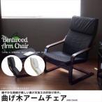 肘掛け椅子 リラックスチェア アームチェア 曲げ木