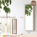 ウォールミラー 天然木 壁掛け ミラー 120 ホワイト ブラウン ナチュラル 鏡 壁面 壁 ウォール 姿見 全身鏡 全身 スタンドミラー