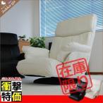 無段階リクライニング&360度回転 肘付座椅子 1人掛け