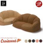 送料無料 【代引不可】 日本製 2人掛け CROISSANT ローソファ コンパクトソファ 座椅子 座いす 二人掛け 2人用
