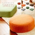 【 送料無料 】 スクエアクッション SWEETS クッション 正方形 日本製 フロアクッション 座布団 四角 リビング座布団