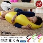 【 送料無料 】 日本製 抱き枕 ビーズクッション mimo 抱きまくら 妊婦 クッション 枕 まくら ビーズ ※代引き不可※