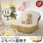 日本製 食パン座椅子 椅子 スツール 座椅子  子供用 学習椅子