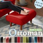 【 送料無料 】 オットマン スツール 足置き 日本製 1人掛け ソファ ソファー チェア 椅子 いす チェアー ベンチ 脚付き ※オットマンのみの販売です※