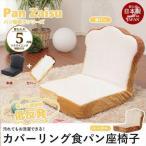 日本製 食パン座椅子 座椅子 高座椅子 子供部屋 フロア こたつ