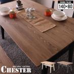 ダイニングテーブル 無垢 140 80 天然木 木製 テーブル ダイニング 食卓 棚付き 収納スペース ヴィンテージ アンティーク レトロ おしゃれ 北欧 CHESTER