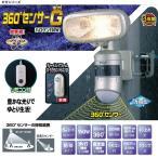 360°センサーライト ハロゲン150W センサーライト 人感センサー 人感 センサー 自動点灯 自動 点灯 消灯