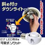 E17 LED電球用 可変式ソケット ※LED電球(E17口金)専用 斜め付けダウンライト