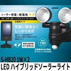 1W×2 LED ハイブリッド ソーラーライトセンサー 新品アウトレット