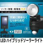 1W LED ハイブリッド ソーラーライト センサーライト 屋外 屋内 センサー 防雨 ライト 照明