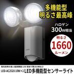 10W×2 LED 多機能型 センサーライト コンセント式 屋外 屋内 led 360°センサー 防雨 AC100V ライト 照明