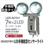 7W×2 LED 多機能型 センサーライト コンセント式 2方向 屋外 屋内 led 140°センサー 探知センサー 防雨 AC100V ライト 照明 ガーデンライト