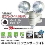 4W×2 LED センサーライト コンセント式 2方向 屋外 屋内 led 140°センサー 探知センサー 防雨 AC100V ライト 照明 ガーデンライト