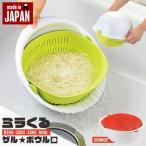 ザル ボウル 一体型 180度回転 小 オレンジ 水切り 米とぎ 湯切り 米研ぎ ざる ボール セット プラスチック そうめん 麺 サラダ