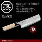 包丁 ダマスカス 菜切り包丁 刃渡り 16cm 日本製 燕三条 燕三 菜切包丁 家庭用包丁 薄刃 165mm 両刃 家庭用