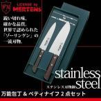 包丁 ステンレス 万能包丁 刃渡り 16cm ペティナイフ 刃渡り 13cm 包丁セット 日本製 三徳 MERTENS / マーテンスゾーリンゲン