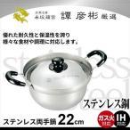 両手鍋 22cm ステンレス 日本製 IH/ガス火 両用 ステ