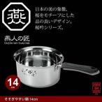片手鍋 14cm IH対応 ステンレス製 鍋 なべ 味噌汁 日本製 燕三条 燕三 IH ガス ※蓋は付属しておりません※