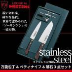 包丁 ステンレス 万能包丁 刃渡り 16cm ペティナイフ 刃渡り 13cm 砥石 3点セット 包丁セット 日本製 MERTENS / マーテンスゾーリンゲン