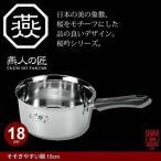 片手鍋 18cm IH対応 ステンレス製 鍋 そそぎやすい鍋 なべ 味噌汁 ステンレス 日本製 燕三条 燕三 IH/ガス