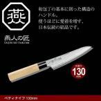 包丁 ダマスカス ペティナイフ 刃渡り 13cm 日本製 燕三条 燕三 ペティーナイフ 130mm キッチンナイフ